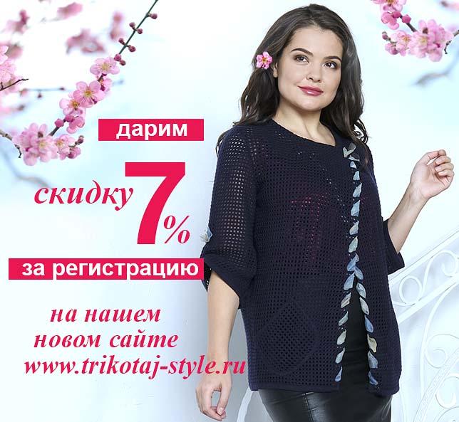 https://trikotaj-style.ru/